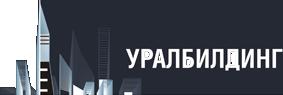 Уралбилдинг